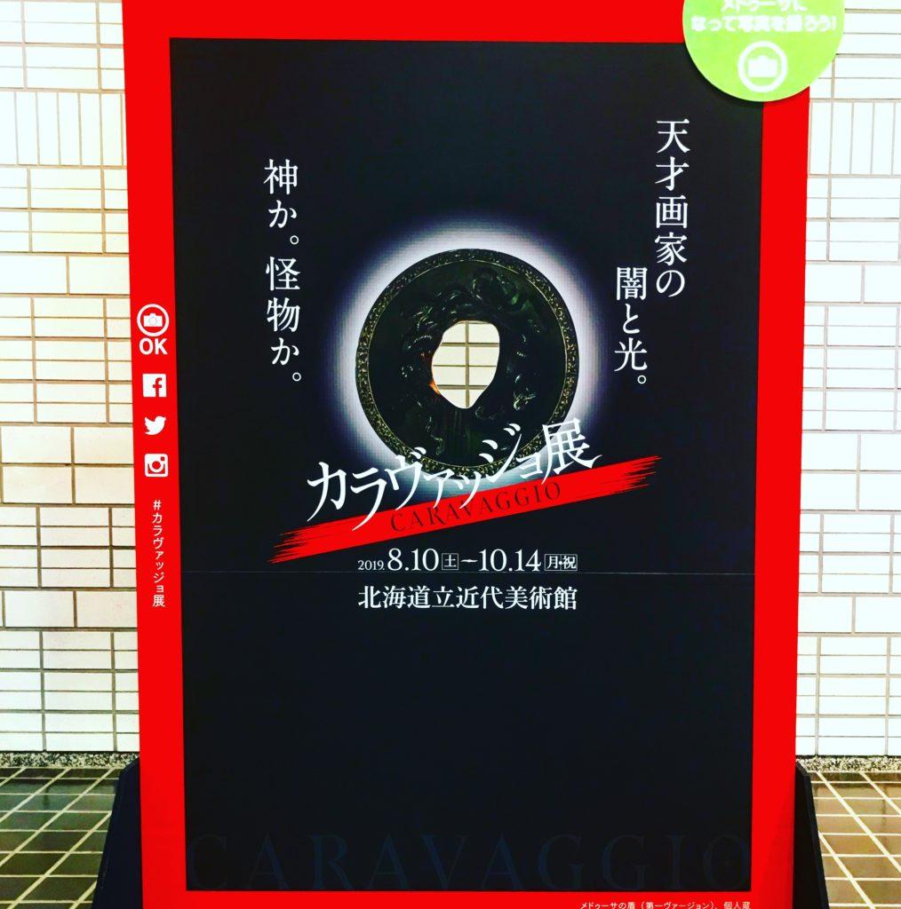 北海道立近代美術館『カラヴァッジョ展』